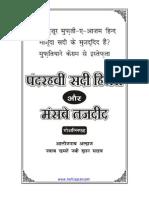 Pandhravi Sadi Hijri Aur Mansab-E-Tajdeed [HINDI Book - 15vi Sadi Al-Hijri Ke Mujaddid Koun]