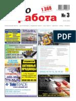 Aviso-rabota (DN) - 3 /037/