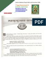 Mahamrityunjaya Mantra Sadhana Puja Anusthan Vidhi महा मृत्युंजय मंत्र