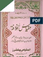 Miqyas ul Khilafa  by Allama Munazir e islam Umar Achhravi(r.a)