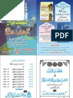 Azmat_e_Quran Aur Jashne Eid Milad Un Nabi