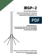 GP-2_RU_ENG_v.051018