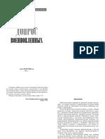 Сурин С. - Допрос Военнопленных (2003)