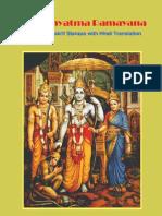 Hindi Book AdhyatmaRamayan