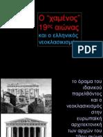 Ο χαμένος 19ος αιώνας και ο ελληνικός νεοκλασικισμός