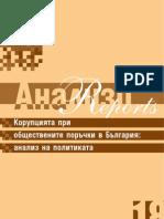 Korupzia_obshtestveni_poruchki