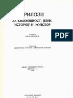 Jevto M. Milović - Koje muzičare je rado slušao Vladan Desnica kad je stvarao svoja književna djela?