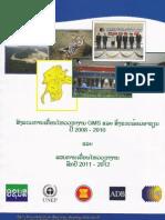 ສັງລວມການເຄື່ອນໄຫວວຽກງານ GMS ແລະສີ່ງແວັດລອ້ມອາຊຽນ ປີ 2008 – 2010 ແລະແຜນການເຄື່ອນໄຫວວຽກງານສົກປີ 2011 - 2012