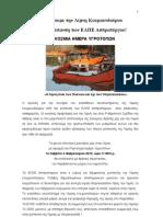 Λίμνη Κουμουνδούρου - Συγκέντρωση στη Λίμνη Σάββατο 4.2.2012, 11:00 - ΦΟΡΕΙΣ ΤΗΣ ΔΥΤΙΚΗΣ ΑΘΗΝΑΣ & BLOGGERS