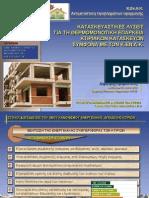 Κατασκευαστικές Λύσεις για τη Θερμομονωτική επάρκεια κτιριακών κατασκευών σύμφωνα με τον Κ.ΕΝ.Α.Κ.