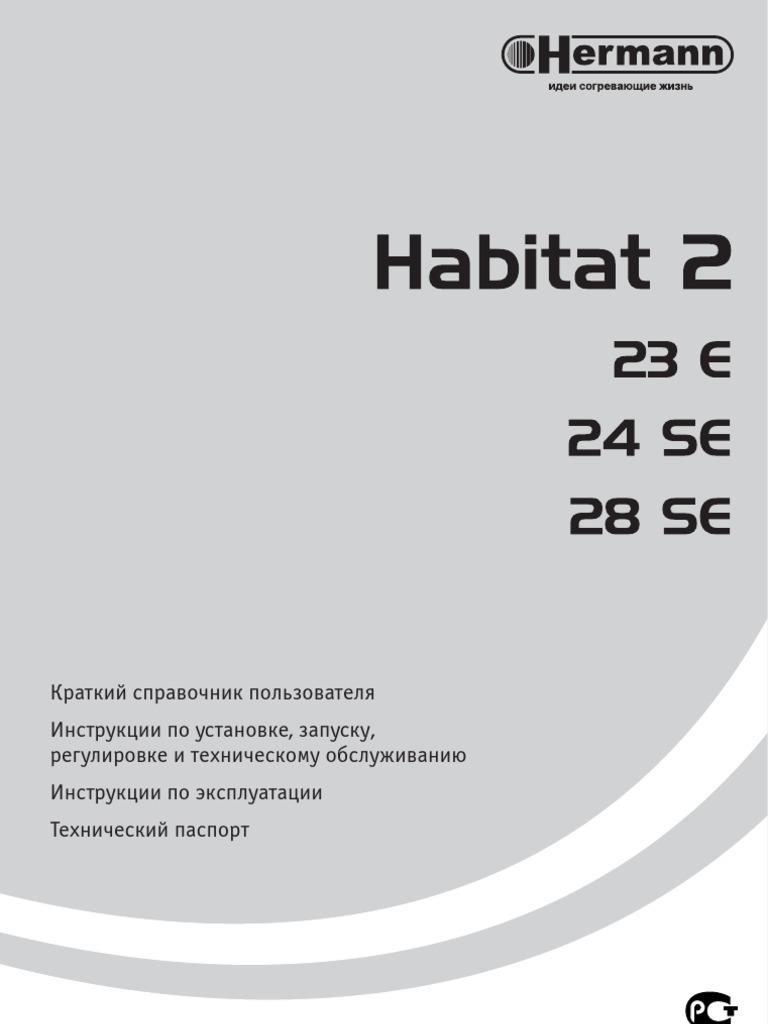 инструкция по эксплуатации и ремонту настенных газового котла херманн хабитат 23 е