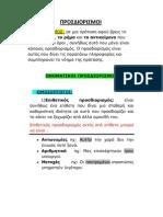 ΓΡΑΜΜΑΤΙΚΗ - ΣΥΝΤΑΚΤΙΚΟ (ΠΡΟΣΔΙΟΡΙΣΜΟΙ)