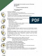 Ucitelji - Životni ciklus biljaka - Djurdjica Stojkovic