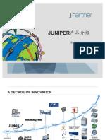 Juniper_技术和产品介绍