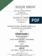 Hindi Book Sarva Darsana Samgraha.by.Madhavacharya Vidyaranya.hindi