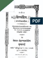 Hindi Book -Sivasamhita With Hindi Tika