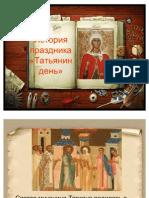 История праздника Татьянин День