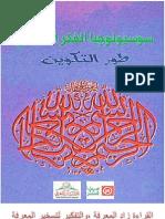 سوسيولوجيا الفكر الإسلامي - محاولة للتنظير - محمود إسماعيل