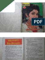 Tamil Magazines 237