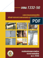 1332-50 Durability and Service Life Design