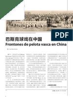 frontones_confucio7