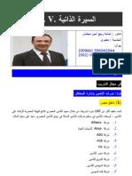 دكتور أسامة ربيع السيرة الذاتية عربي - شركات التأمين