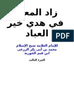 زاد المعاد 03