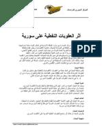 أثر العقوبات النفطية على سورية