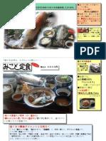 山口県萩市須佐「梅乃葉」メニュー 20081114