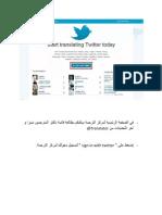 دليل استخدام مركز ترجمة تويتر Twitter Translate Center guide- arabic