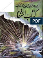 Kitab-ul-Shifa Urdu translation - volume 1