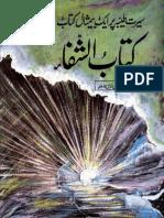 Kitab-ul-Shifa Urdu translation - volume 2
