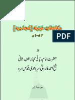 Mukashifat-e-Ainiya - Persian with Urdu translation