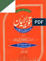 Tanveer-ul-Iman Urdu