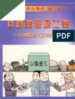 《勞工看的台灣史》第一冊