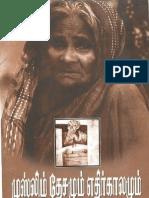 Tamil Books-1