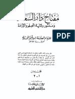 مفتاح دار السعادة ومنشور ولاية العلم والإرادة لابن القيم رحمه الله  - Imam Ibn Qayyim al-Jawziyyah's Miftâh Dâr as-Sa'âdah (The Key to the Abode of Happiness)