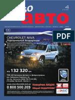 Aviso-auto (DN) - 4 /199/
