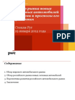 Обзор рынка новых легковых автомобилей в России за 2011 год и прогноз его развития