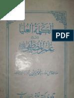 Al-Kalimat Al-Úlyā li Ílāi Ílm Al-Muştafā