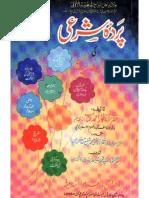 Sharai Parda Ki Chahal Ahadith by Maulana Noor Ahmed