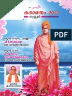 Vivekabharatham Tcr Souvenir