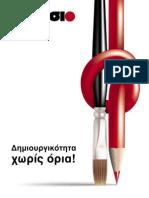 Καταλογος Πλαισιο-Έντεχνο 2011