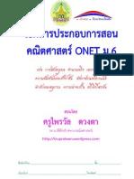 eBook Onet math 49-54