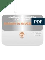 شرح الدومين في أرك 9.3- أحمد فاروق