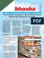 Vibhasha English First Edition