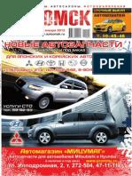autoomsk_3