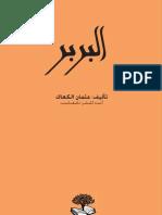 Al Berber by Uthman Kaak