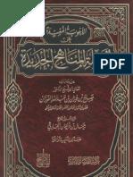 الأجوبة المفيدة عن أسئلة المناهج الجديدة - الشَّيخ العلامة صالح الفوزان حفظه الله Beneficial Questions & Answers Concerning Newly Invented Methodologies by Shaikh Saleh al-Fawzan bin Fawzan