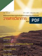 NACC Journal 3